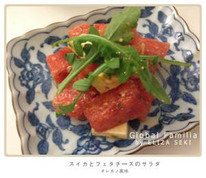 Watermelon Salad by Eliza