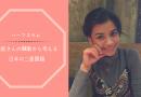 《ハーフコラム》蓮舫さんの騒動から考える日本の二重国籍