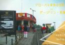 《グローバル家族の世界旅 in India》ダージリン Darjeelingの旅・前編