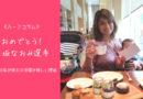 《ハーフコラム》ありがとう、大坂なおみ選手。ハーフの私が彼女の活躍が嬉しい理由。